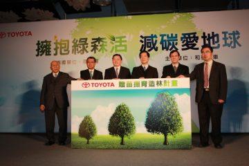 和泰汽車植樹愛地球:號召TOYOTA車主參與「紅利做公益,綠動新森活」
