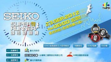 第二屆的SEIKO Super Runners城市路跑賽09/023開跑, PROSPEX Super Runners亮麗登場