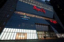 Omega MegaCity Boutique
