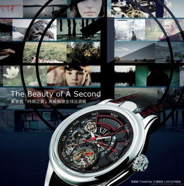 萬寶龍時間之美The Beauty of A Second高級腕錶全球巡迴展台灣場正式開跑