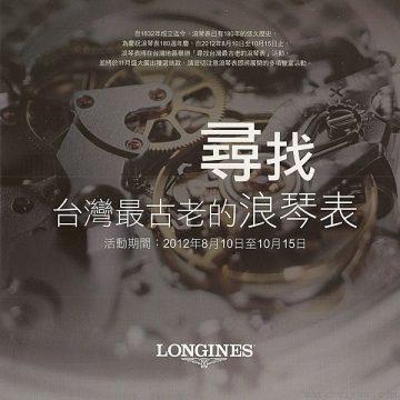 「尋找台灣最古老的浪琴表」有獎活動展開,一同探尋浪琴表在台灣的悠久歷史與美好時光