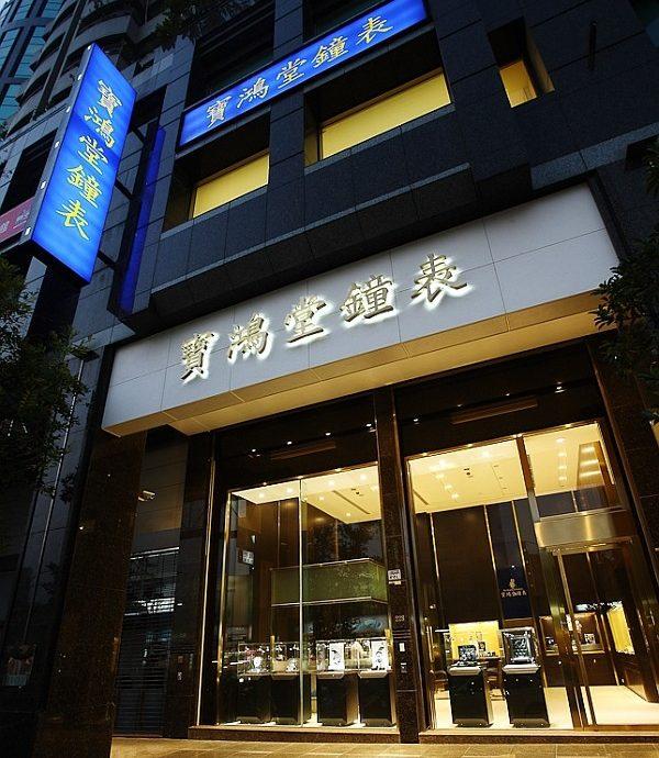 Bell & Ross 柏萊士飛行儀限量新品,台中寶鴻堂鐘錶五權旗艦店台灣首展