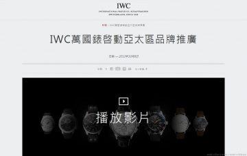 IWC萬國錶啟動亞太區品牌推廣電視廣告,於CNN國際新聞網亞太頻道播放