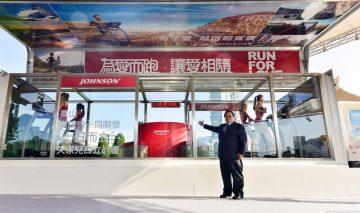 喬山推出全台首座搭配虛擬實境「愛無限」跑步機,輕鬆遊歷世界六大美景