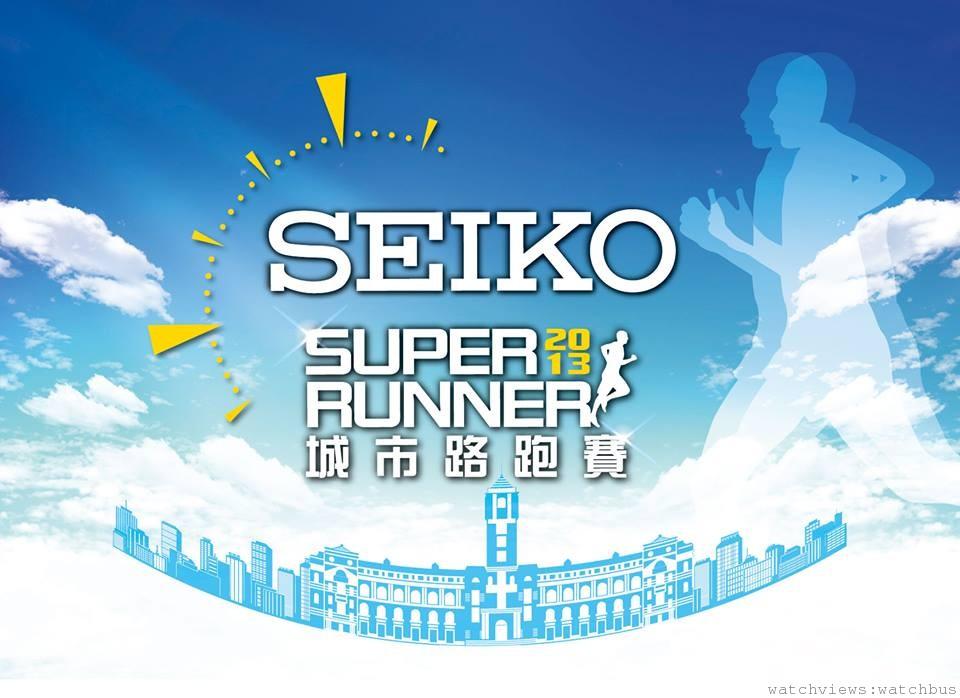 第三屆SEIKO SUPER RUNNER城市路跑賽即將啟動,推出新款專業路跑錶 邀跑者分秒精準樂活瞬時