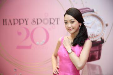 蕭邦Happy Sport 20週年腕錶展12月13至22日於台北寶鴻堂創始店舉辦