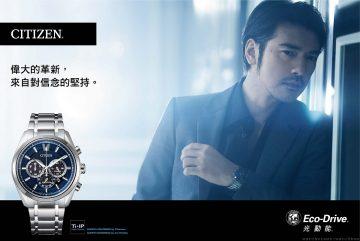 鑄錶科技極致進化:2014 CITIZEN Super Titanium 超級鈦錶款,亞洲天王金城武演繹男性腕錶風格最佳典範