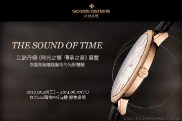 江詩丹頓《時光之聲‧傳承之音》展覽5月28日至6月7日於台北101購物中心4樓都會廣場展出