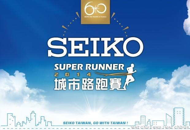 SEIKO第四屆SUPER RUNNER城市路跑賽報名開始,歡慶在台60周年,「推動時間的力量」與您一起共創時間的記憶