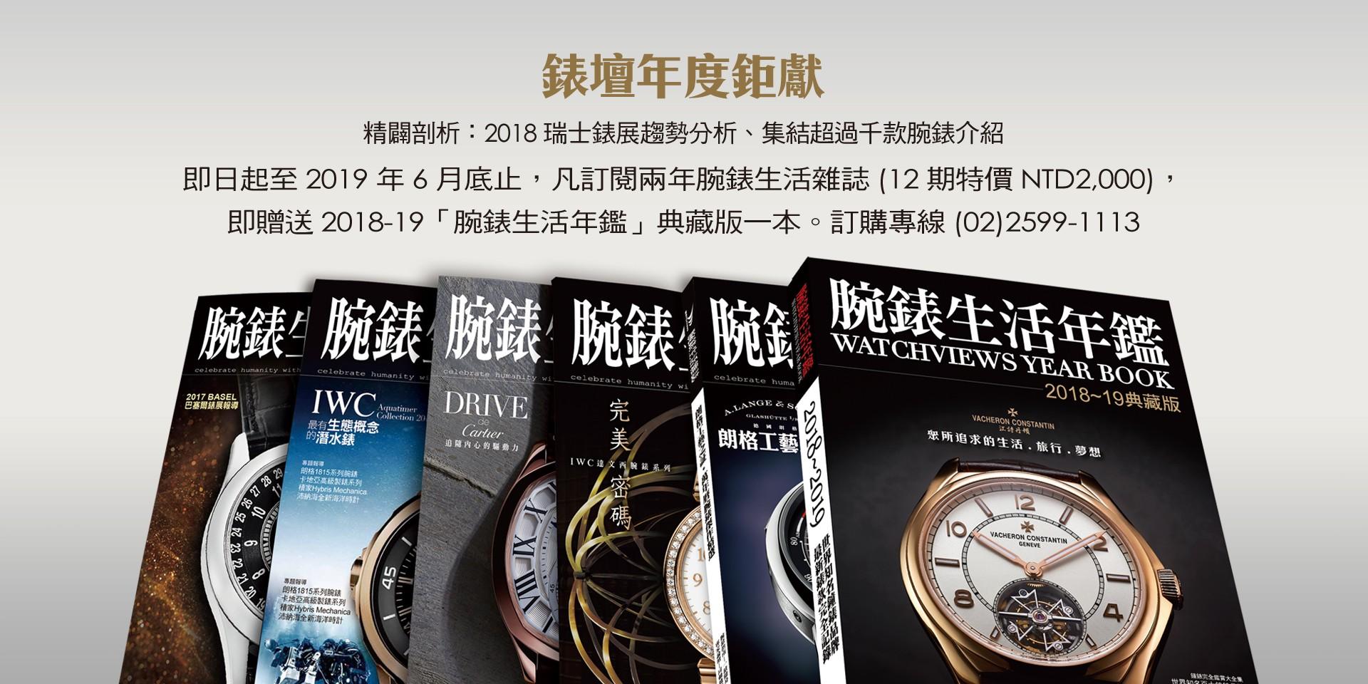 深度體現鐘錶魅力,歡迎訂閱腕錶生活雜誌