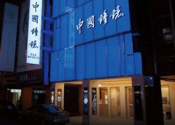 禮讚時代先鋒精神:萬寶龍110周年慶,攜手台南中國鐘錶於8月23日起舉辦日內瓦高級鐘錶展新錶鑑賞會