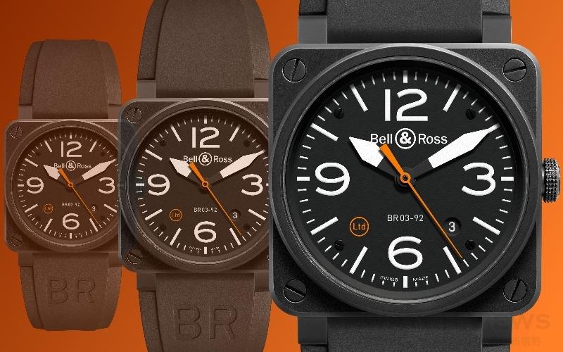 帥勁絕對:Bell & Ross推出BR 03-92 CARBON ORANGE限量飛行錶