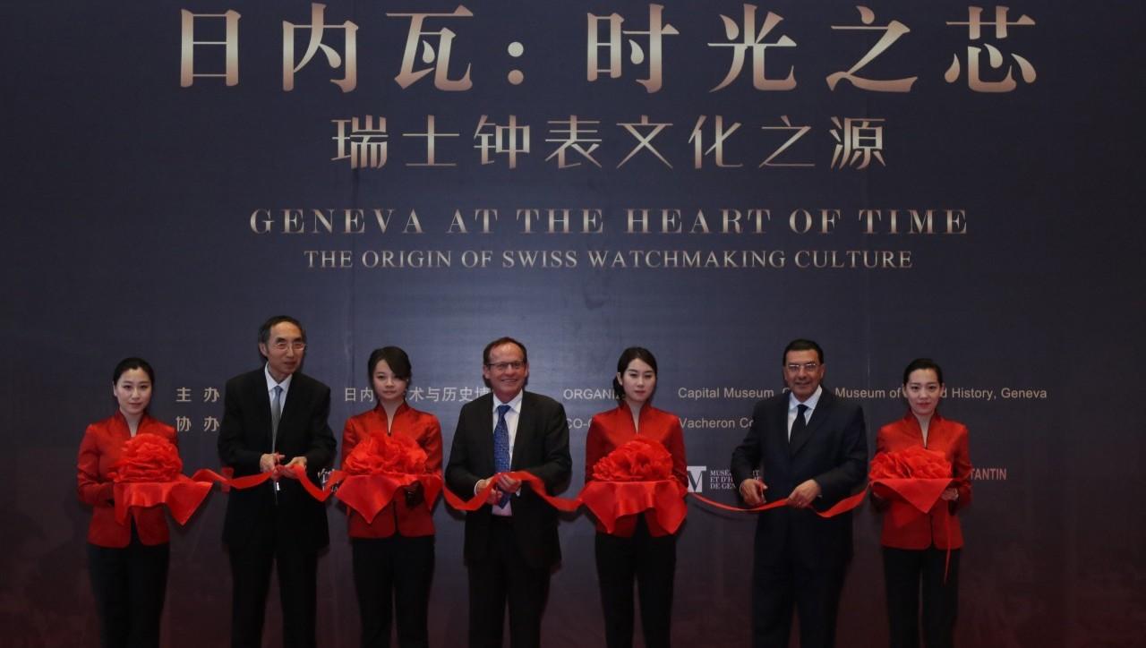 《日內瓦:時光之芯 ─ 瑞士鐘錶文化之源》展覽於中國首都博物館揭幕,展覽至8月12日