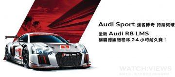 Audi R8 LMS 續寫賽道王者傳奇篇章:全新 R8 LMS GT3 首戰紐柏林24小時耐久賽輕取奪冠,強勢征服「綠色地獄」