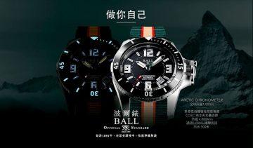 BALL Watch推出Engineer Hydrocarbon Arctic Chronometer計時腕錶,優先供腕巴粉絲選擇心愛限量版編號