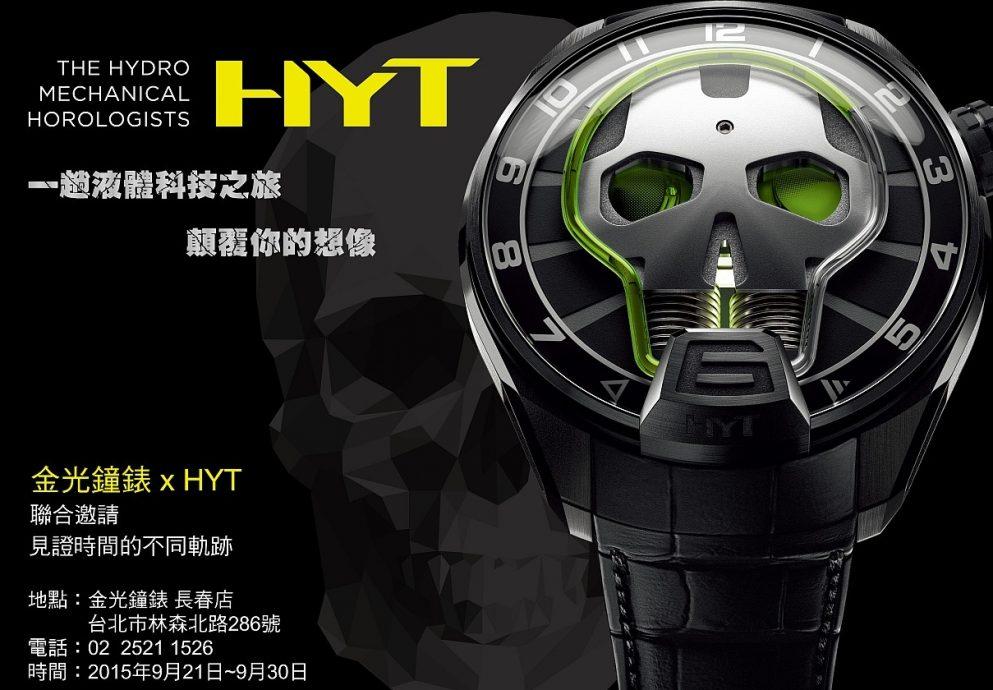 一趟液體科技之旅,顛覆你的想像:HYT X 金光鐘錶邀請您見證時間的不同軌跡
