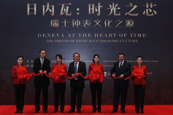 北京首都博物館攜手日內瓦藝術與歷史博物館於2015 年4 月24日至8 月12 日舉辦「日內瓦:時光之芯──瑞士鐘錶文化之源」展覽,特別邀請日內瓦在地的高級鐘錶製造商江詩丹頓協辦, 圖中右二為VC總裁Jaun-Carlos參加此展覽之剪綵儀式。