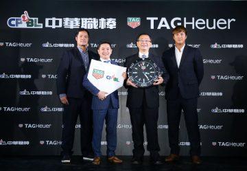 台灣棒球 x 瑞士鐘錶──TAG Heuer成為中華職棒官方計時
