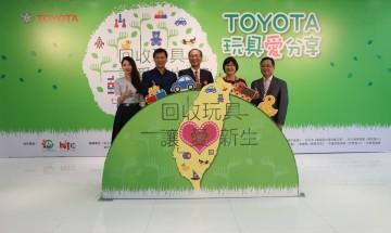 「TOYOTA玩具愛分享」邀您一起捐玩具、玩玩具!