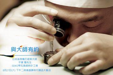 「超越自我・至臻完美」Grand Seiko腕錶鑑賞會,邀約您親炙日本首席機芯組裝大師 平賀 聰先生精湛工藝