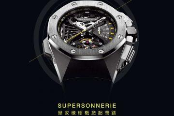 以獨一無二概念贏得2016日內瓦鐘錶大賞「最佳機械創新錶」大獎:愛彼皇家橡樹概念Supersonnerie超問錶