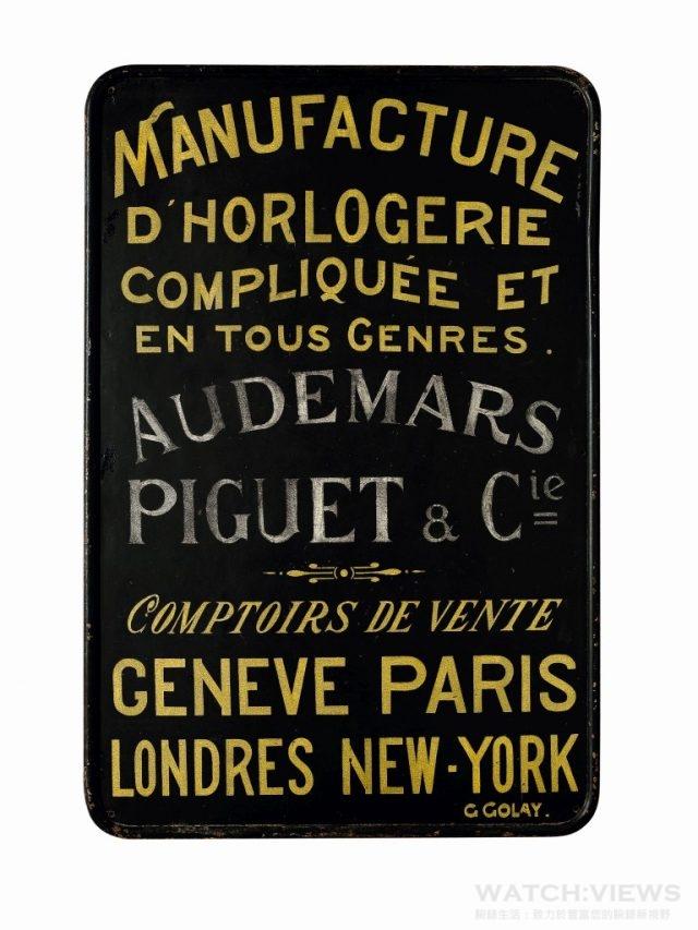 1875年懸掛於愛彼錶廠建築正面的徽章
