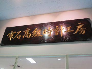 【精工錶廠紀行之一】手工製錶的極致:盛岡SEIKO INSTRUMENTS INC.