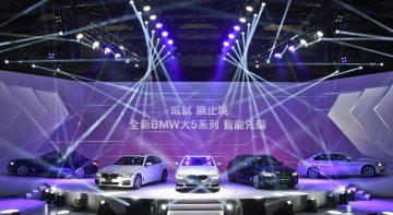 成就無止境:智能先驅—全新BMW大5系列正式上市