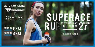 GRAHAM X SUPERACE響應國際組織water.org基金會路跑活動,邀您一起珍惜水資源