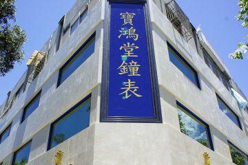 愛彼2017年度新品大展11月16日起於寶鴻堂鐘表台北旗艦店盛大開展