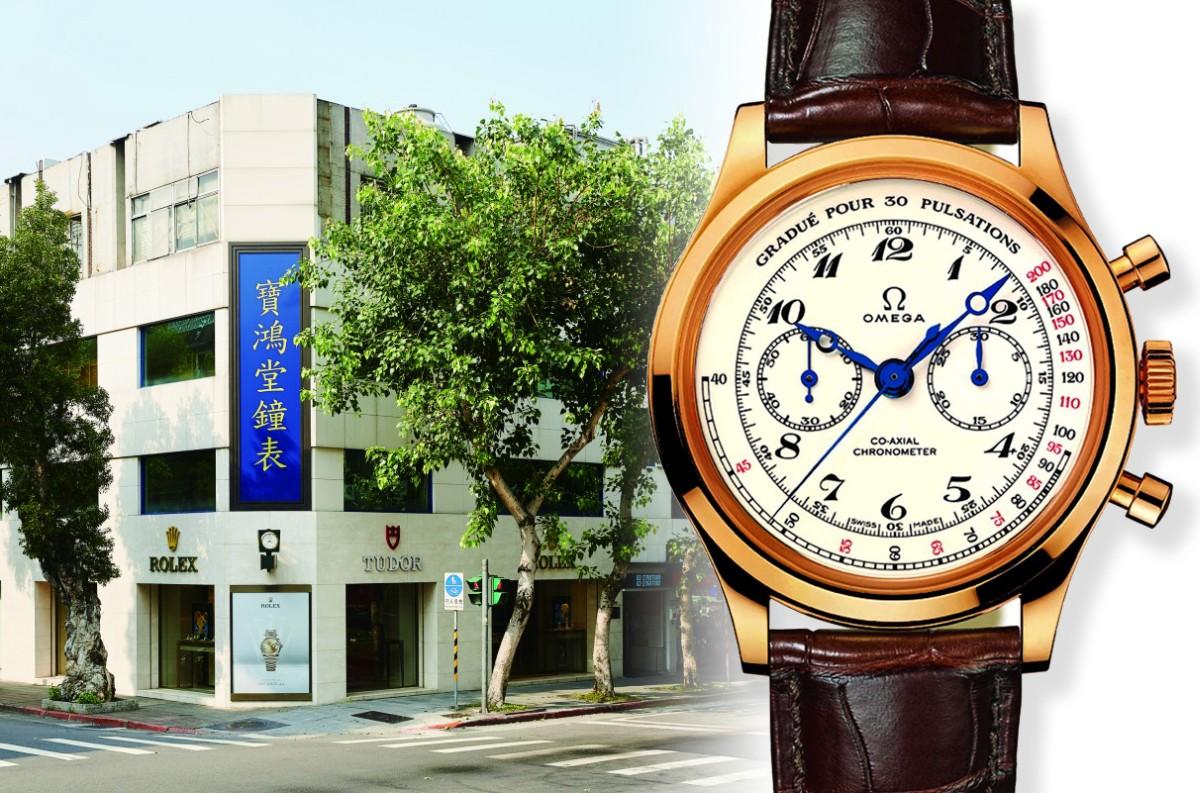 典藏雋永不凡的當代計時工藝:歐米茄博物館系列腕錶展覽12月15日至31日於寶鴻堂鐘表台北旗艦店展出