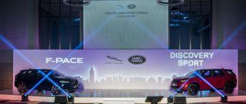 Jaguar Land Rover成立台灣分公司 降價迎新