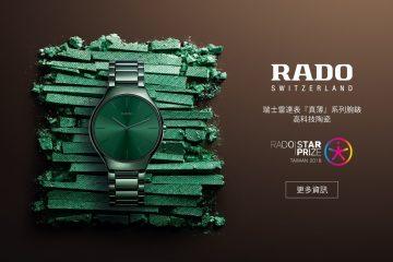 Rado瑞士雷達表2018第二屆臺灣創星大賽開跑,「靈感源於自然」創新作品 熱烈徵件募集中