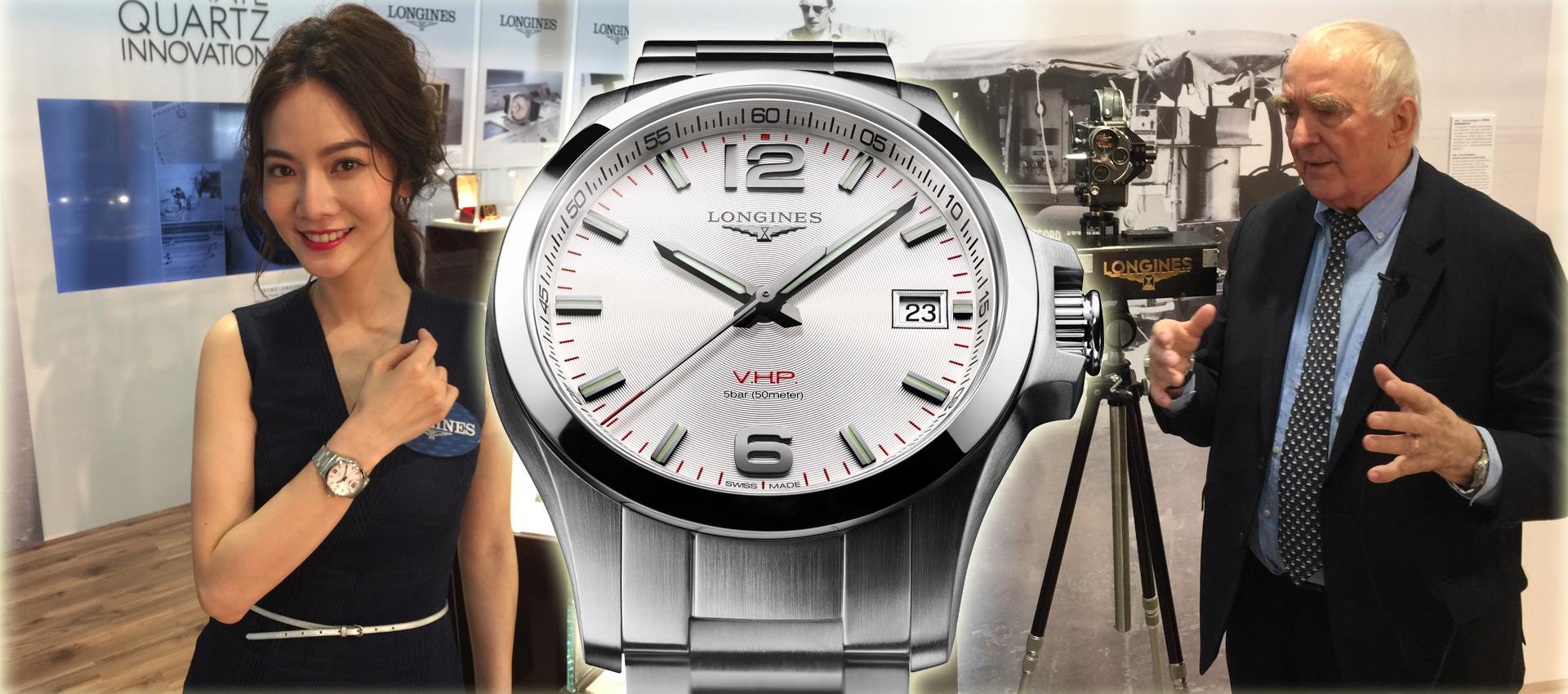 總裁親自展演 Longines Conquest V.H.P.腕錶在台上市(有片)