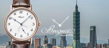 寶璣經典之旅Classic Tour全球紳仕巡迴即將啟程台北