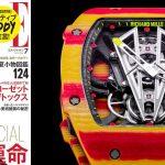 【錶語時事】從木村拓哉女兒出道看錶界新興品牌