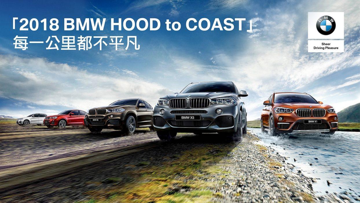 每一公里都不平凡:「2018 BMW HOOD to COAST」山海長征人車接力台灣賽正式啟動