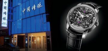 台南中國鐘錶於10月21至27日舉辦芝柏表「世紀傳承」—高級複雜腕錶鑑賞會