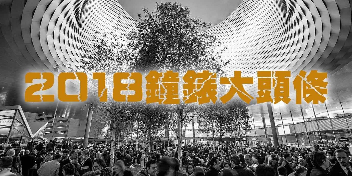 【回顧新聞抽好禮】 2018十大鐘錶頭條票選