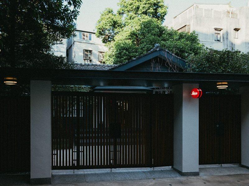 台北徠卡之家大門外觀