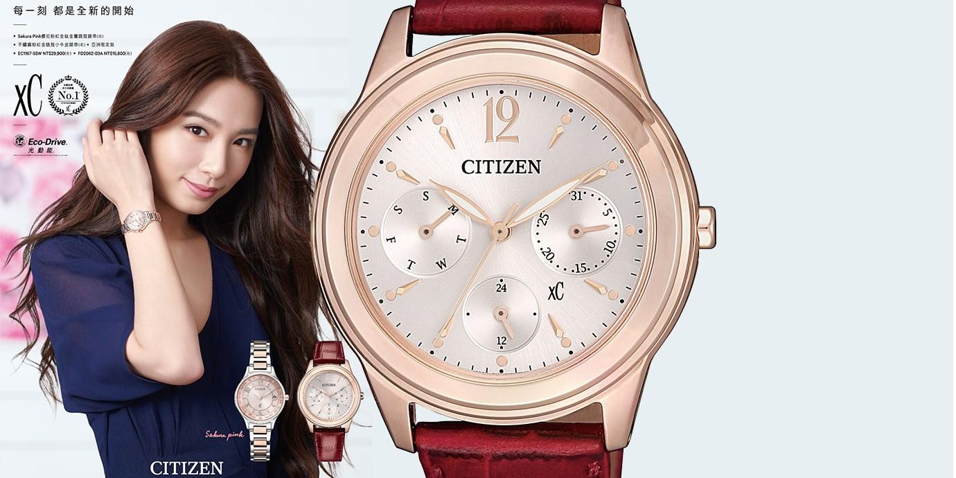 染上櫻花粉紅金:CITIZEN全新光動能都會腕錶