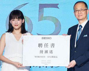 歡慶Seiko來台65週年:Seiko Lukia年度代言人綾瀨遙擔任一日行銷部長