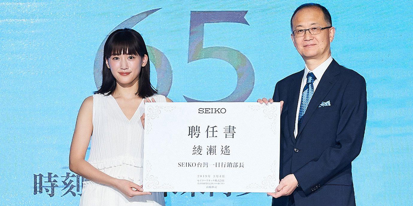 歡慶Seiko來台65週年,Lukia年度代言人綾瀨遙擔任一日行銷部長