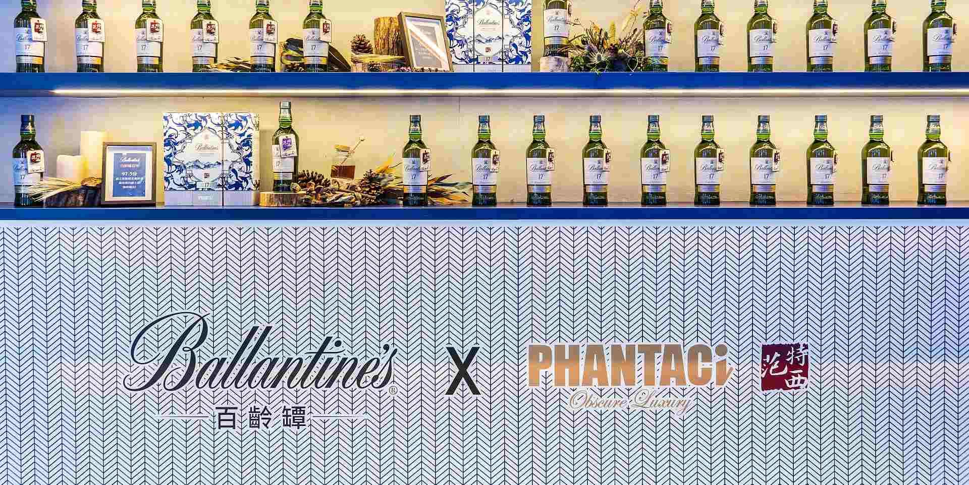 地表最威聯名 顛覆一切想像―「Ballantine's X PHANTACi跨界攜手百齡罈17年限定款