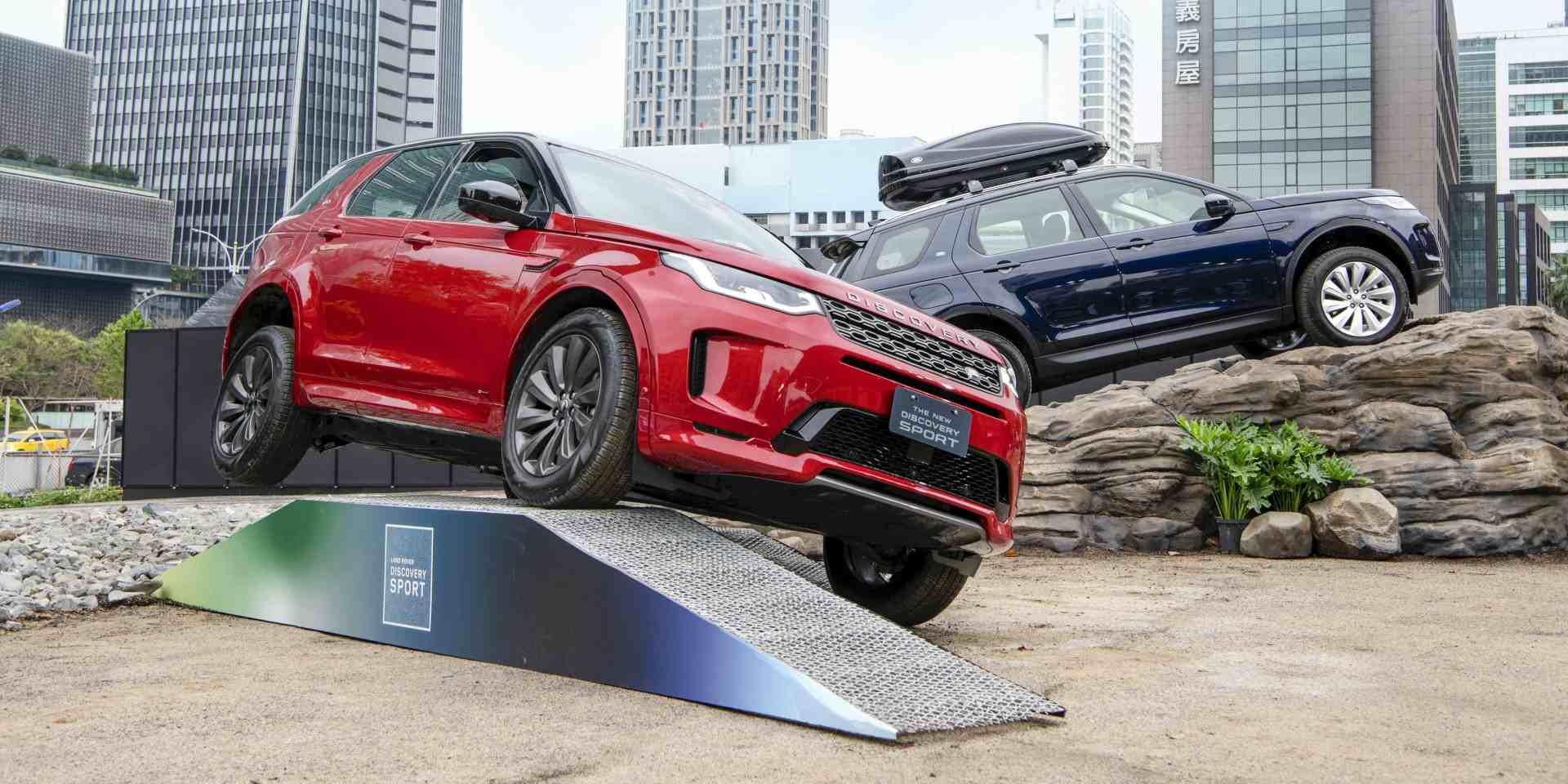 探索為世界解鎖:Land Rover 發表全新 New Discovery Sport 車系