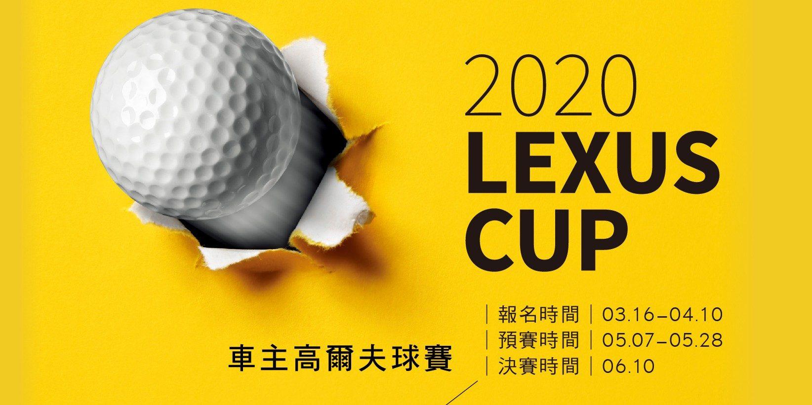 藍天綠地打小白球抗疫情:2020 LEXUS CUP 車主高爾夫球賽,即日起開放報名