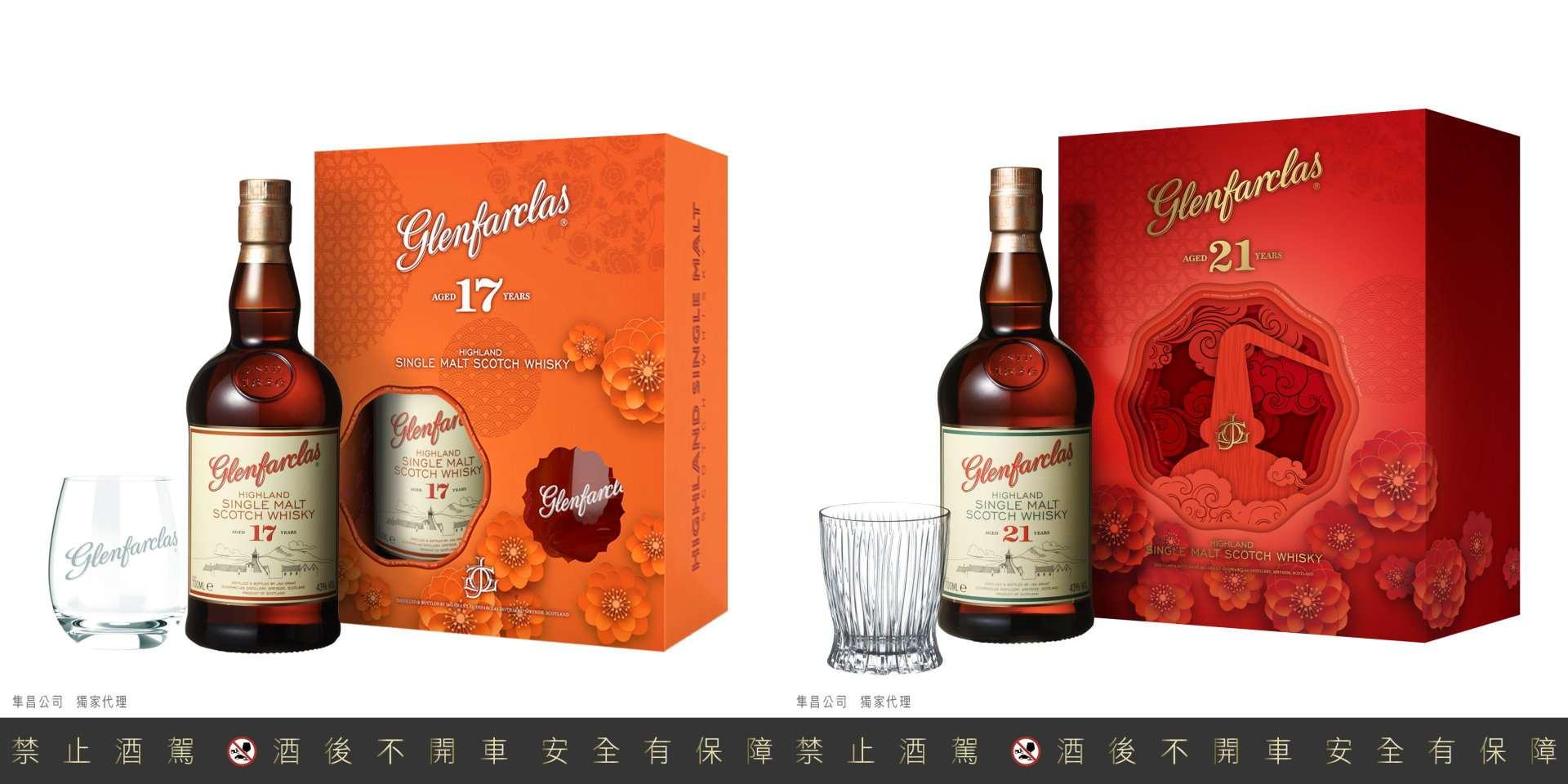 《雪莉工藝、六代祖傳》致敬新年時刻:Glenfarclas格蘭花格17年及21年單一麥芽蘇格蘭威士忌新年限量禮盒