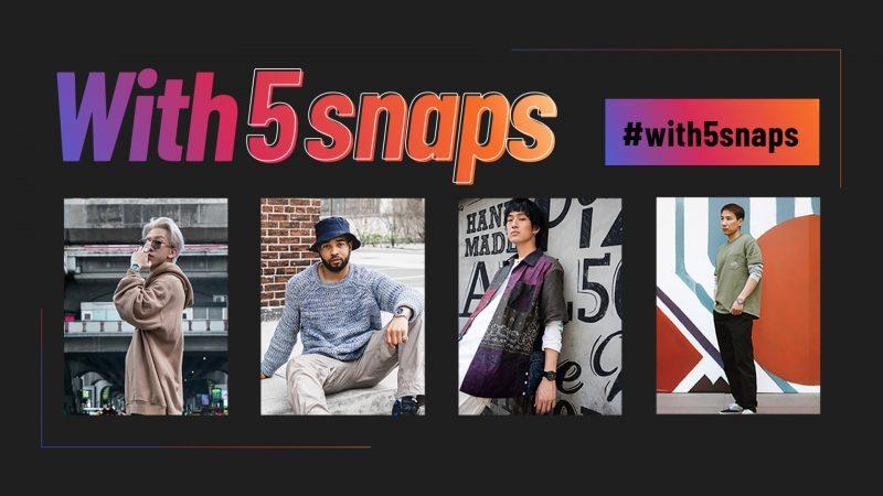 Seiko 5 Sports發起「With 5 snaps」線上潮流募集,向世界展示屬於你的時尚,有機會拿大獎